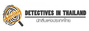 นักสืบชู้สาว-จ้างนักสืบชู้สาว-ราคานักสืบชู้สาว