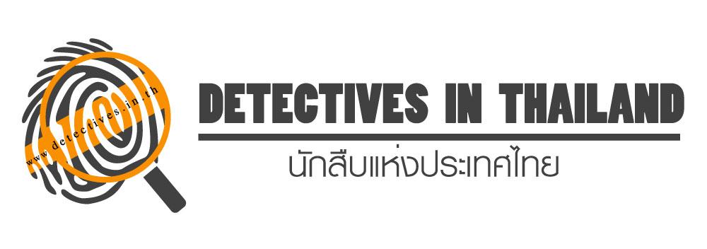 บริษัทนักสืบเอกชนพังงา-นักสืบพังงา