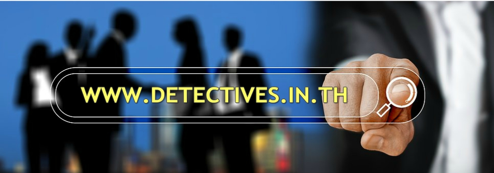 ค้นหา นักสืบ